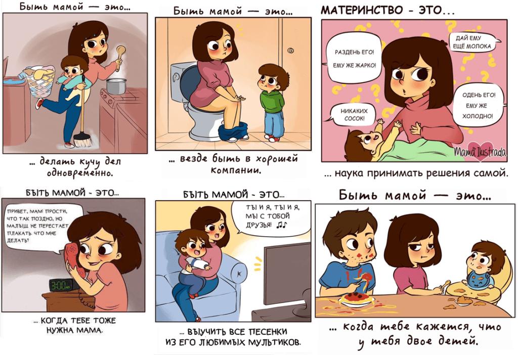 Быть мамой - это...