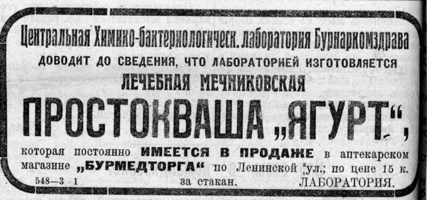 Первый йогурт в России
