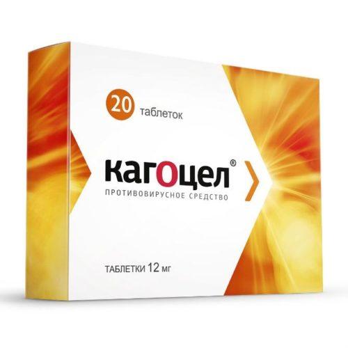 Упаковка Кагоцел 20 таблеток