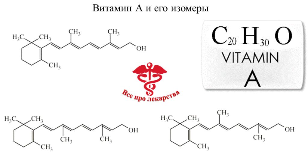 Изомеры витамина А