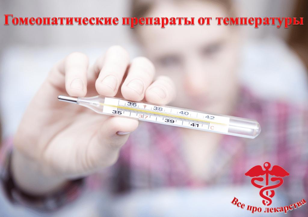 Гомеопатические препараты от температуры