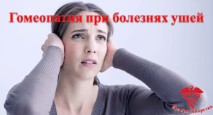Гомеопатические средства при болезнях ушей
