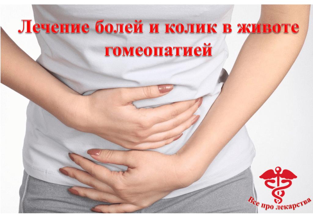 Спазмы и боли в животе