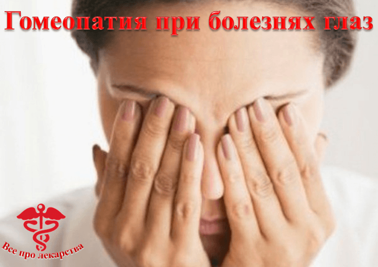 Гомеопатия для глаз