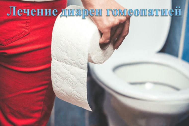 Диарея и гомеопатия