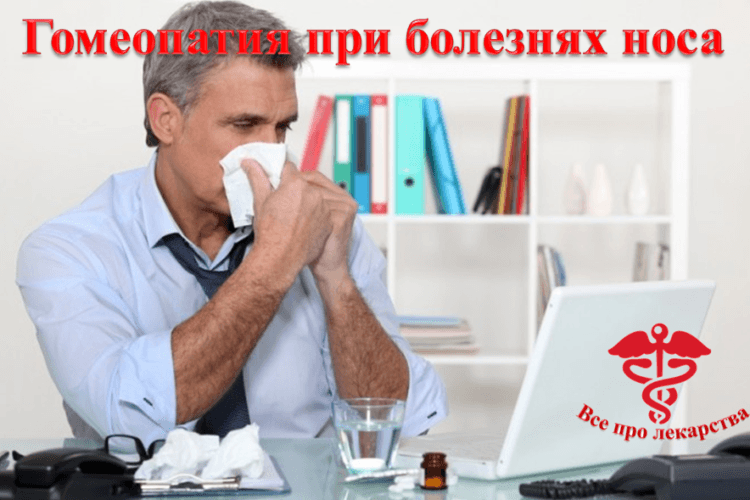 Гомеопатия при насморке, катаре, полипах, носовом кровотечении
