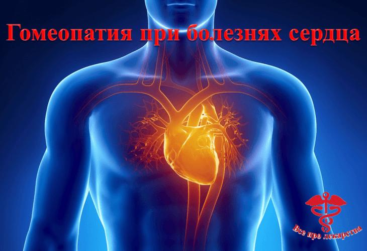 Гомеопатия при болезнях сердца