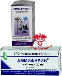 Аммифурин раствор и таблетки