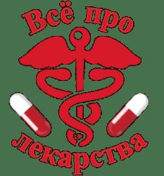 Всё про лекарства
