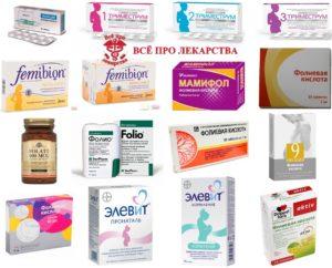 препараты фолиевой кислоты витамина В9
