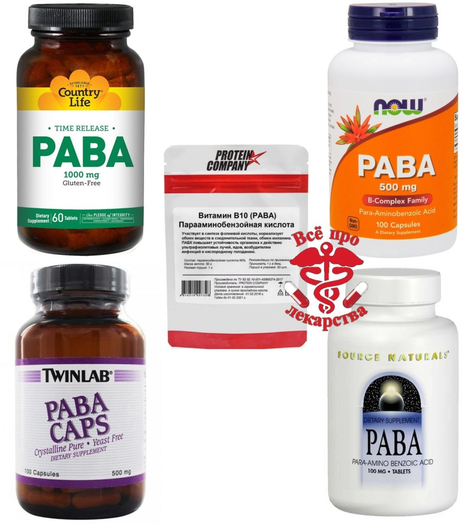 ПАБК PABA витамин Н1