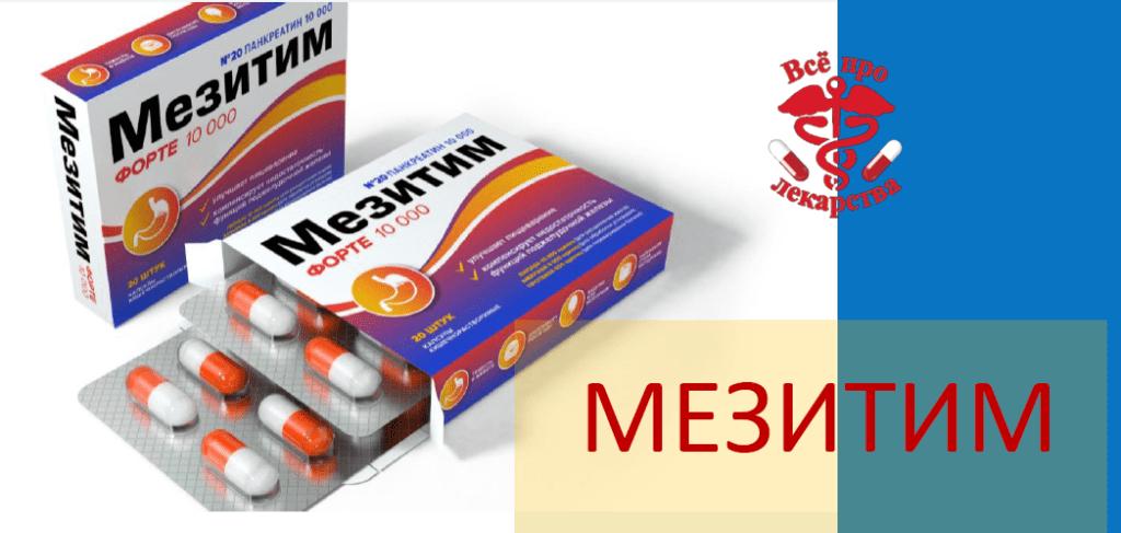 Ферменты для пищеварения Мезитим