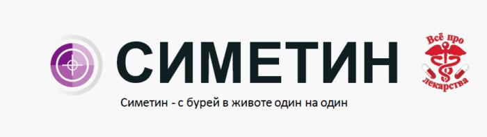 симетин логотим