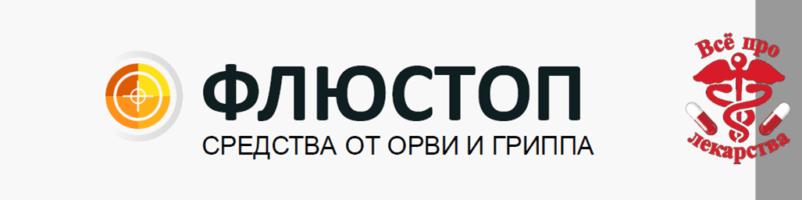 Флюстоп логотип