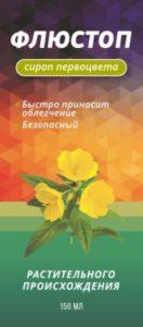 Флюстоп сироп первоцвета от кашля для взрослых