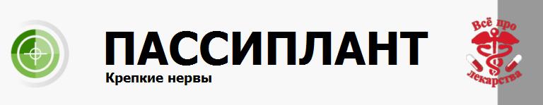Пассиплант логотип