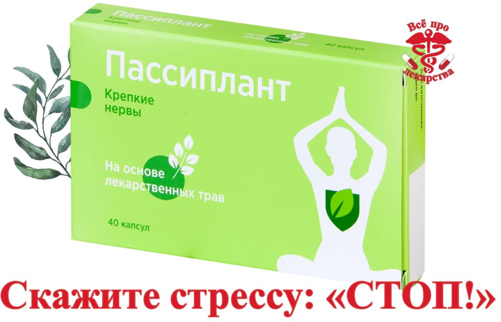 Упаковка пасситин капсулы №40