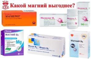 сравнение препаратов магния по цене (какой выгоднее)