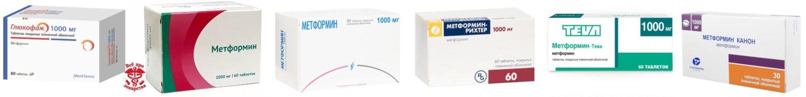 Метформин и Глюкофаж - это одно и то же