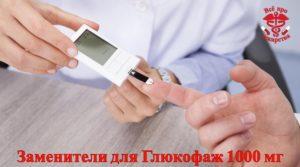 Заменители для Глюкофаж 1000 мг - обложка статьи