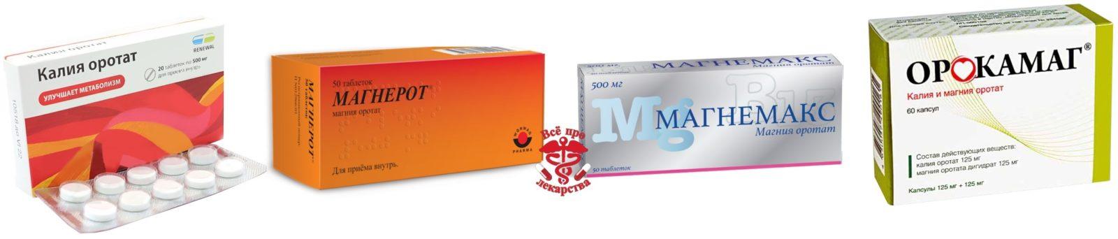 Препараты витамина В13