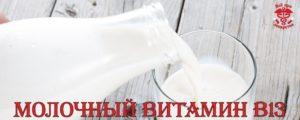 витамин В13 оротовая кислота