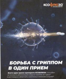 ксофлюза лечение гриппа за один прием